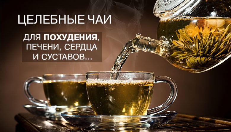 Лечебные и профилактические чаи из азии